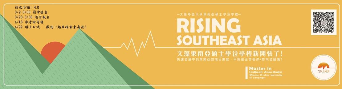 東南亞碩士學位學程:一般入學考試Banner