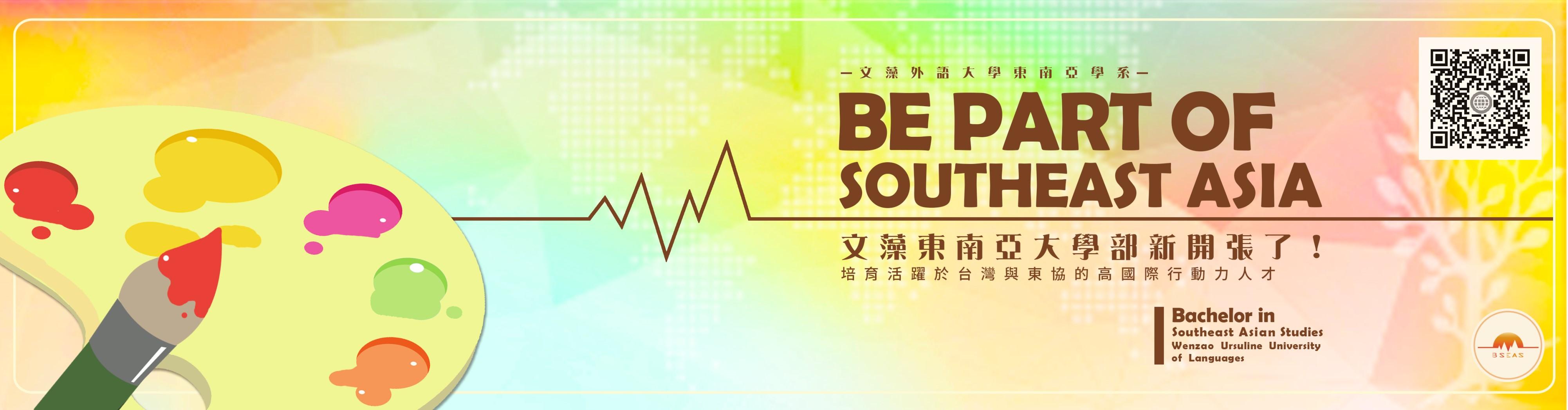 東南亞學系Banner(另開新視窗)