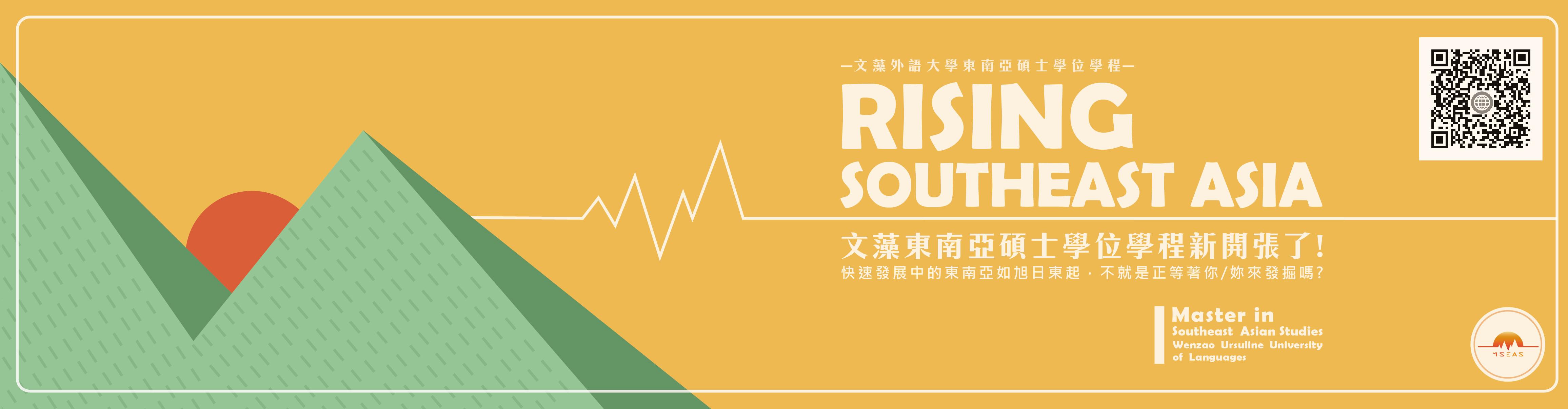 東南亞碩士學位學程banner(另開新視窗)