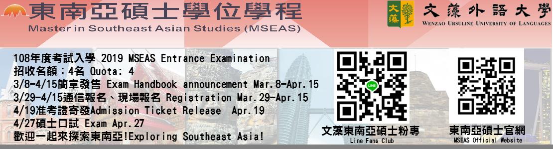 108東南亞碩士考試入學(另開新視窗)