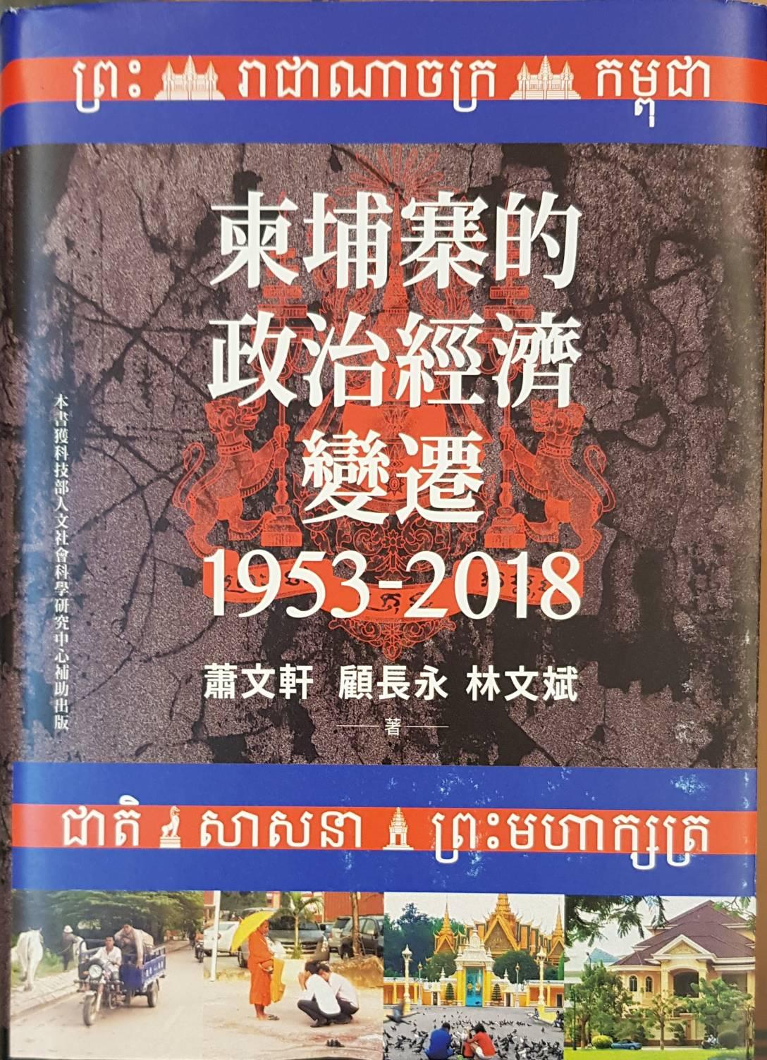 新書發表:柬埔寨的政治經濟變遷:1953~2018