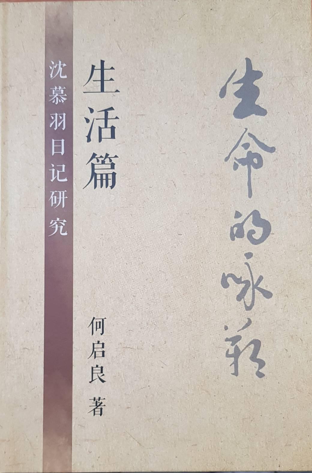 新書發表:《生命的咏歎:沈慕羽日記研究 生活篇》